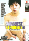 Japanese Strokers 3 Porn Movie