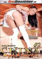 China Syndrome #2 Porn Movie