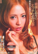 Encore Volume 27: Shiori Ayase Porn Movie