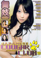 Japanese Cougar Club 13 Porn Movie