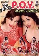 My Second P.O.V.: Turning Japanese Porn Movie