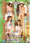 Naughty Little Asians Vol. 9 Porn Movie